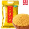 十月稻田 山西黄小米 五谷杂粮 山西特产 小米粥小米黄小米月子米粗粮真空包装家庭袋装2.5kg