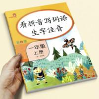 《看拼音写词语》一年级上册