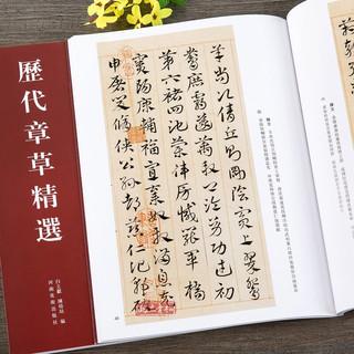 历代章草精选 三国·吴皇象文武帖