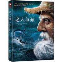 《老人与海》作家鲁羊译本