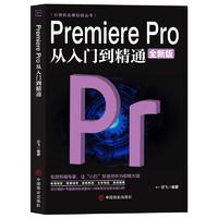 《Premiere Pro从入门到精通》 视频剪辑