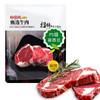国拓 新西兰PS级原切牛排 1kg/6片(西冷2片/眼肉2片/上脑2片)