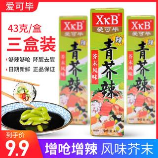 爱可毕青芥辣芥末调味辣根日本料理寿司芥末刺参蘸料3盒