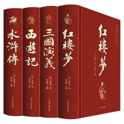 《四大名著》(套装共4册)