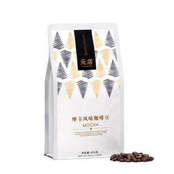 YUANDIAN 元店 摩卡风味咖啡豆 454g
