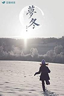 《梦冬》Kindle电子书