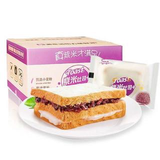 紫米全麦夹心奶酪吐司面包 500g