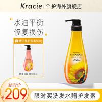 客乐谐向日葵洗发水500ml +护发素500ml