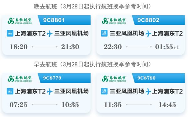 端午/暑假班期可选!上海-三亚5日4晚自由行(含往返机票+三亚湾4晚连住+旅拍+ 海棠湾免税店班车