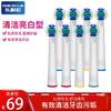 东耐伦 适配博朗欧乐B电动牙刷头(Oral-B)D12 D16 P2000通用成人清洁配件替换头东耐伦多角度 美白型4支