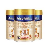 Friso 美素佳儿 幼儿配方奶粉3段(1-3岁)900克/罐