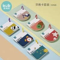 kub 可优比 儿童洞洞识字卡片 6本装