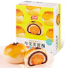 Huamei 华美 蛋黄酥 红豆味 600g
