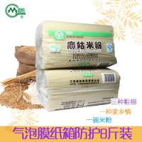 MAGU 麻姑 江西米粉8斤麻姑米粉干云南米线桂林米粉批发南昌米粉干米粉特产