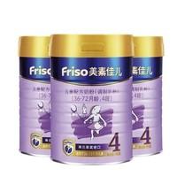 黑卡会员:Friso 美素佳儿 儿童配方奶粉 4段 900g*3罐