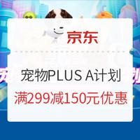 促销活动:京东 宠物PLUS A计划