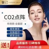 奢己  CO2二氧化碳剥脱点阵激光