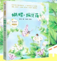 《蝴蝶 豌豆花》(暖心美读书. 注音美绘版)