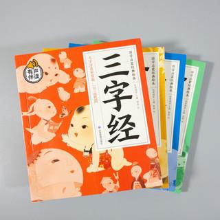 移动端 : 《中国经典国学有声绘本》全4本