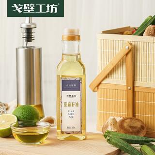 移动端 : 戈壁工坊 冷榨一级食用亚麻籽油胡麻油 300ml*1瓶