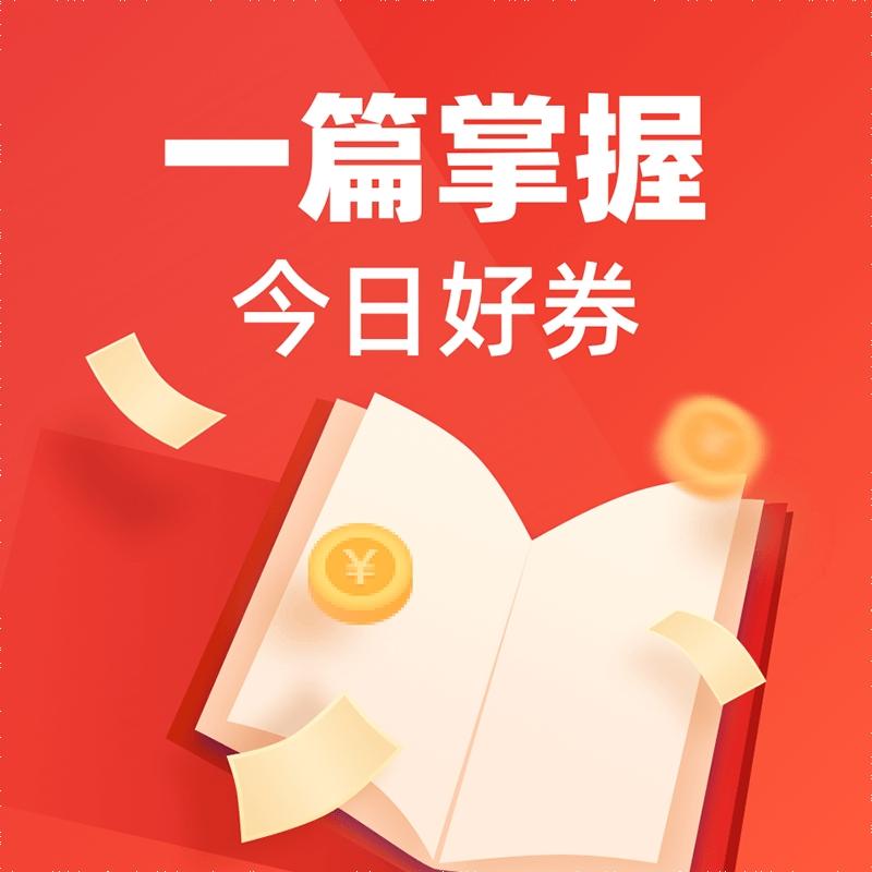 中国银行5元购爱优腾月卡;京东金融满199-15元白条券