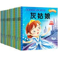 《3-6岁:益智宝宝早教启蒙小故事》(套装全80册)