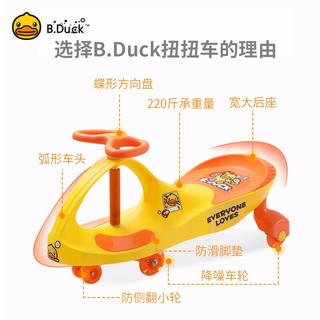 B.Duck小黄鸭扭扭车儿重1-2岁滑行溜溜车四轮婴儿防側翻摇摆车黄色