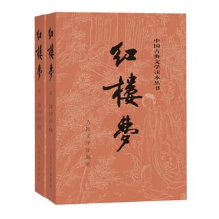 《中国古典文学读本丛书·红楼梦》(套装共2册)