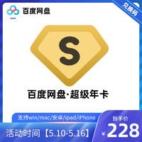 Baidu 百度 百度网盘 超级会员12个月SVIP年卡
