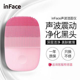 inFace 小米有品 声波震动洁面仪MS2000