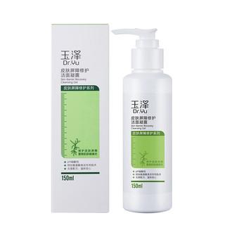 Dr.Yu 玉泽 皮肤屏障修护洁面凝露150ml