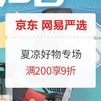 促销活动:京东 网易严选 夏凉好物专场