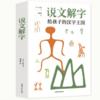 《说文解字:给孩子的汉字王国》