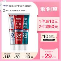 韩国麦迪安/美迪安93%牙膏亮白清新口气去黄牙垢 120G*3支