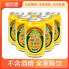Guang's 广氏 菠萝啤果味饮料330ml*6罐 六连包6听装果味啤酒酷爽铝瓶装