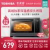 东芝烤箱家用小型大容量32升电烤箱多功能烘培D232B1家庭搪瓷烤箱