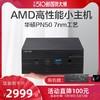 ASUS华硕PN50 迷你电脑主机AMD 7nm台式电脑全套小主机 深灰色 R7-4700U/16G/512G SSD/有WIFI