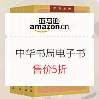 促销活动:亚马逊中国 中华书局 Kindle电子书