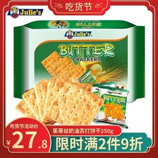 Julie's 茱蒂丝 马来西亚进口茱蒂丝奶油苏打饼干网红孕妇零食