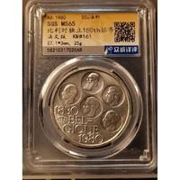 银元:重25克:比利时五帝银币 盒子币