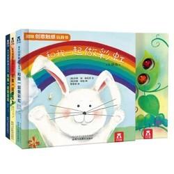 《乐乐趣 趣味创意触感玩具书》全3册