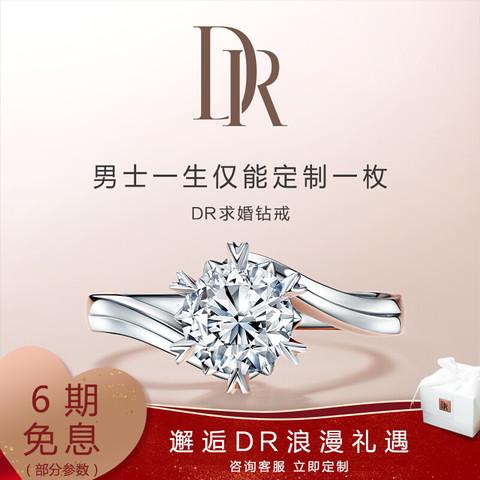 DR Darry Ring  DR雪花求婚钻戒佩戴 BELIEVE典雅女戒定制钻石 戒指 白18K金 1克拉