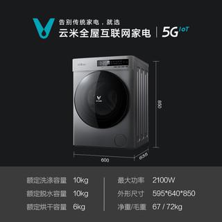 云米 滚筒洗衣机10公斤kg智能投放洗衣液洗烘干一体小米家用变频WD10FD-G1A