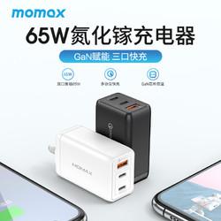 MOMAX 摩米士 MOMAX摩米士65W氮化镓充电器GaN充电头ipad8插头pd快充