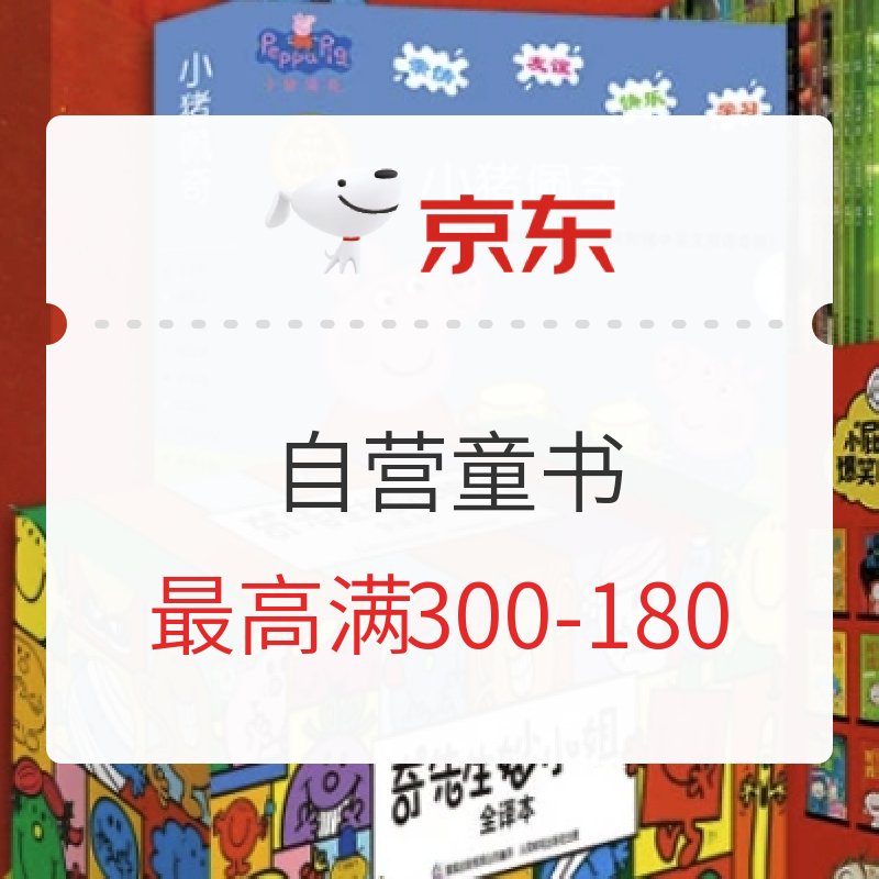 促销活动 : 京东 童书大牌周 自营童书