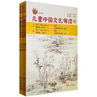《黄色系列:儿童中国文化导读修订本》(修订版、套装共6册)