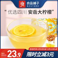 良品铺子-蜂蜜冻干柠檬片90g