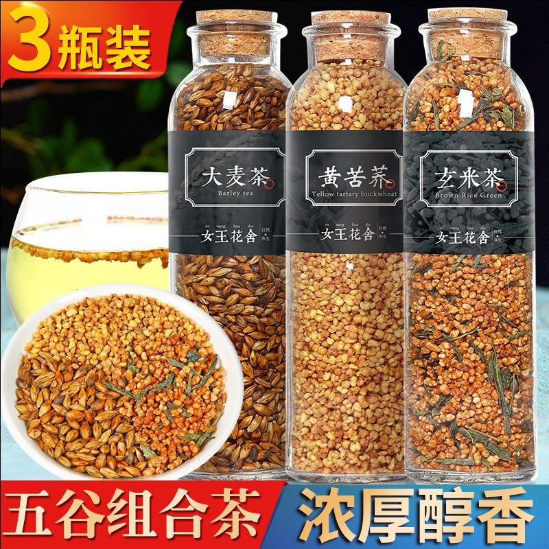 女王花舍 组合 罐装 大麦茶195g+黄苦荞茶100g+玄米茶120g