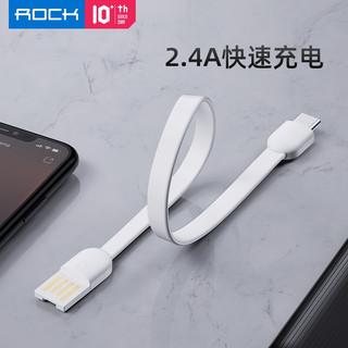 洛克(ROCK)钥匙扣3A快充数据线Type-c手机挂绳充电宝线华为p30pro荣耀v30小米一加7 白色