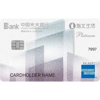CEB 中国光大银行 指北生活联名系列 信用卡菁英白金卡